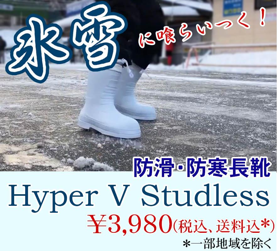 防寒・防滑長靴 ハイパーVスタッドレス